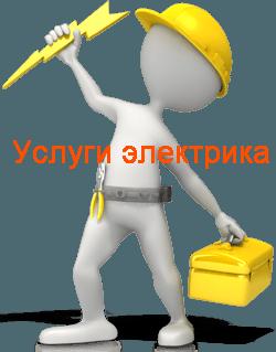 Сайт электриков Иркутск. irkutsk.v-el.ru электрика официальный сайт Иркутска